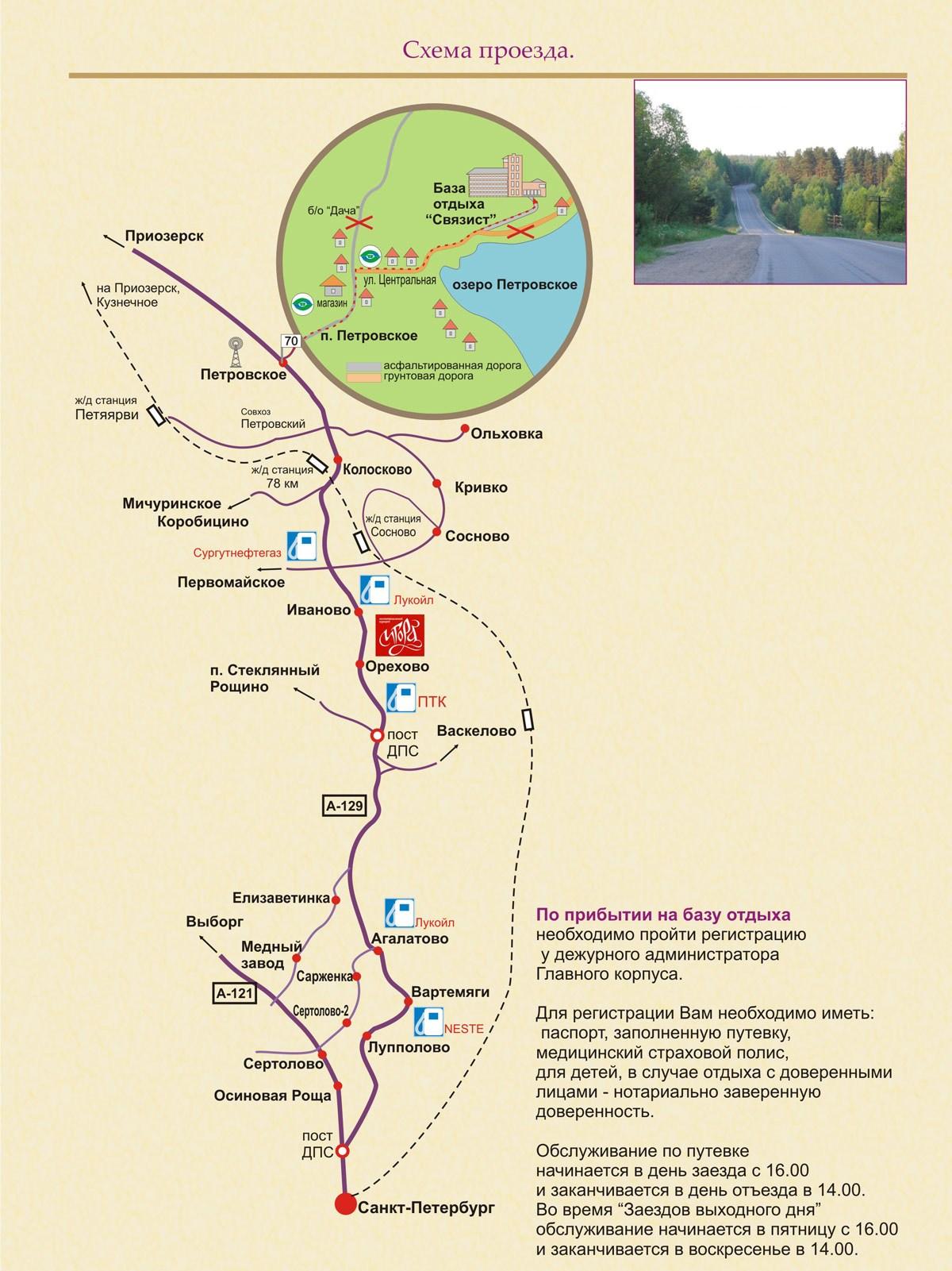 Схема проезда в лагерь звездный